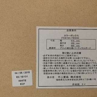 無料/カラーボックス/収納ケース - 家具