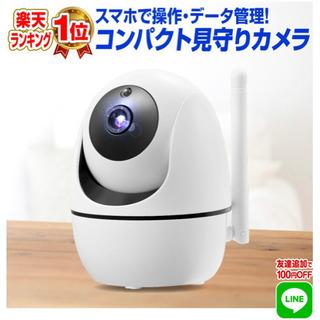 【大人気】激安!コンパクト見守りカメラ