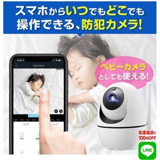 【大人気】激安!コンパクト見守りカメラ - 立川市