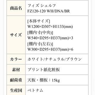 【取引中】ラック 3段 ホワイト - 家具