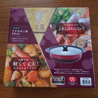 新品・未使用(^-^)フチ付卓上鍋30cm