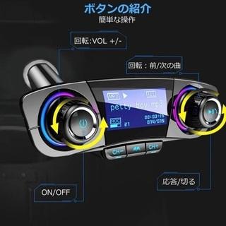 車内用 Bluetooth - 車のパーツ