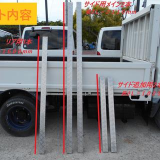 小型トラックシングルキャブ用 あおり用 アルミ 縞板 笠木 あお...