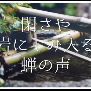 ★俳句入門塾「オトナ塾」