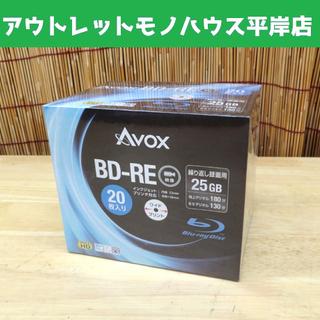 新品 AVOX ブルーレイディスク BD-RE 20枚入 繰り返...