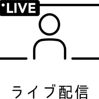 【未経験、初心者OK!!】大人気ライブ配信の出演者募集  テレワ...