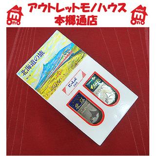 鉄道グッズ 【北斗 おおぞら キーホルダー2点セット】北海道の旅...