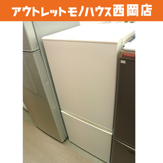 西岡店 冷蔵庫 157L 2ドア 2017年製 アクア 白 AQ...
