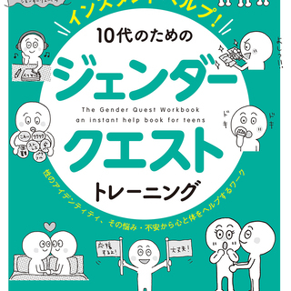出版記念『インスタントヘルプ! 10代のためのジェンダークエスト...