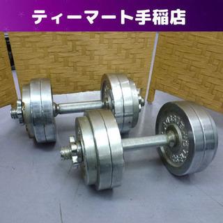 バーベル ダンベル プレート 1.5kg×4 2.5kg×8 シ...