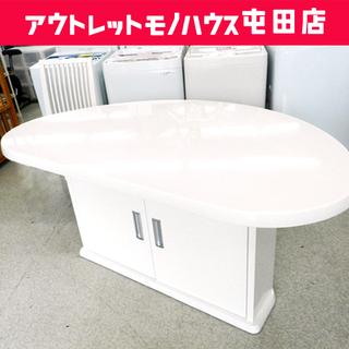 ►収納付きテーブル 白 だ円 幅150 ダイニングテーブル 会議...