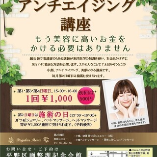 日曜日開催☆小顔、アンチエイジング講座
