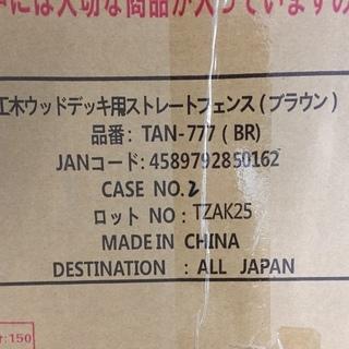 【未使用】人工木ウッドデッキ用 ストレートフェンス TAN-777 木目調 樹脂 ブラウン − 山梨県