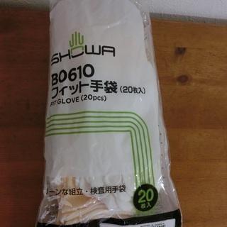 ショーワグローブ 【低発塵】B0610フィット手袋 10双…