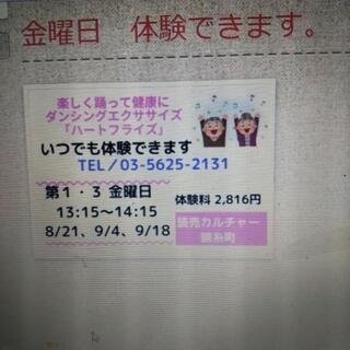 8月21日 金曜日 よみうりカルチャー錦糸町体験できます!