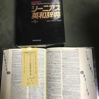 ジーニアス英和辞典 第4版