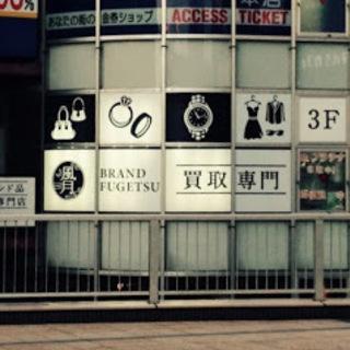金・プラチナ・アパレル・宝石・洋酒・ブランドバッグ・時計・金券 ...