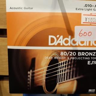 アコースティックギター セット弦  D'Addario 【新響楽...