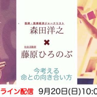 【オンライン開催】森田洋之医師×藤原ひろのぶコラボセミナー「今、...