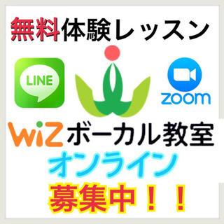 【全国】ウィズボイストレーニング【ZOOM】
