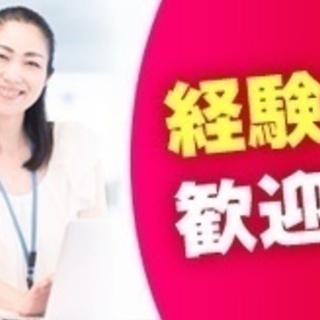 【日払い/週払い】人事 労務管理/経験者採用/東証一部上場企業1...
