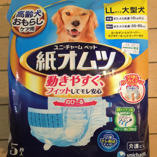 ユニチャーム 大型犬用 紙おむつ