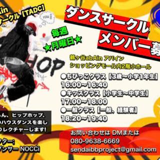 宮城野区 鶴ケ谷ショッピングモールabain ダンスサークル