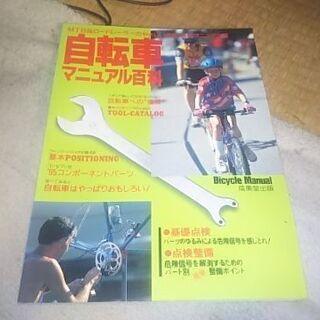 自転車マニュアル百科