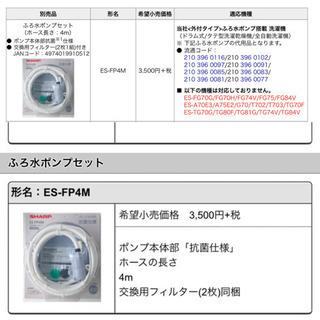 バスポンプ 風呂水ポンプ4m シャープ製洗濯機用 - 生活雑貨