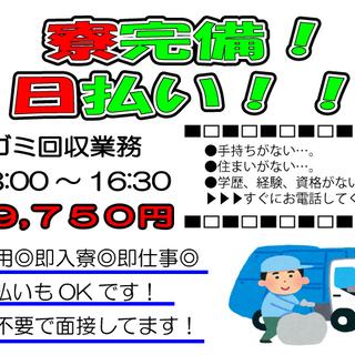 日払い可能♪【★新宿に住み込みで働ける★】履歴書不要!