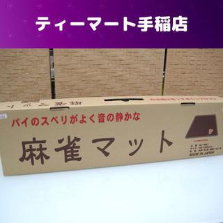 新品 麻雀マット 69×69cm マージャンマット 娯楽 札幌市手稲区