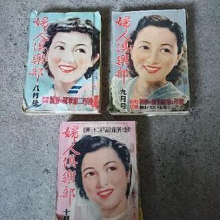 昭和レトロ、昭和26年古い雑誌