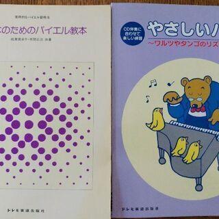 ピアノ楽譜 「おとなのためのバイエル教本」と「やさしいハノン」
