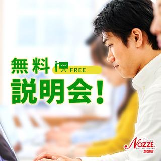 【8/29仙台】未経験・副業OK。低資金で開業できる!婚活ビジネ...