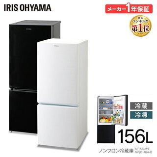 【美品】2019年モデル アイリスオーヤマ冷蔵庫 2ドア 156...