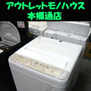 札幌 2020年製 5.0kg 美品 パナソニック 洗濯機 NA...