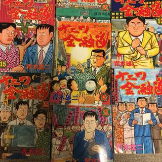 お金の教科書漫画  ナニワ金融道  全19巻
