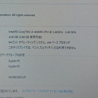 4世代富士通A574/H Ci3 4000M