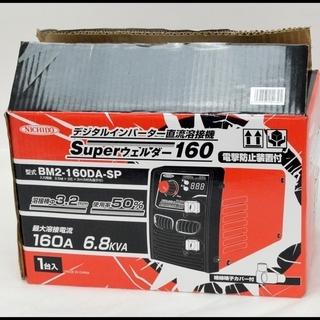 未使用 日動 デジタルインバーター直流溶接機 BM2-160DA...