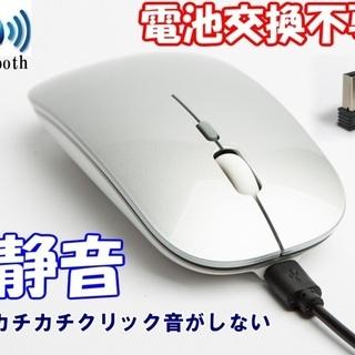 【新品】 マウス Bluetooth 電池不要 静音マウス ホワ...