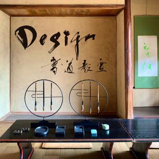 Design書道教室『造-zou-』