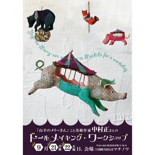 9/21,22開催、山羊のメリーさんのドールメイキングワークショップ