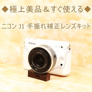 ◆極上美品&すぐ使える◆ニコン J1 手振れ補正レンズキット