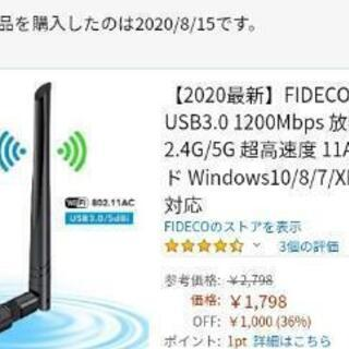 新品・未開封 USB3.0 WiFi 子機