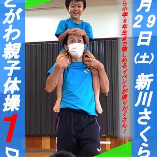 8/29(土)えどがわ親子体操1day 新川さくら館