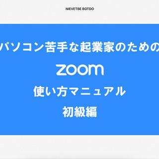 Zoom ビギナー向け講座