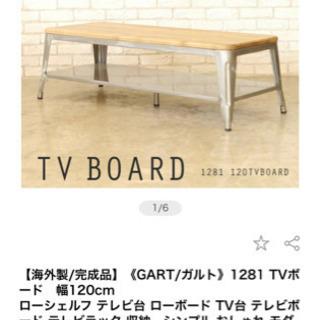 ガルト テレビボード ローボード テーブル シェルフ