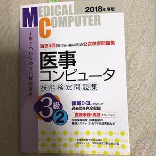 【ネット決済】医事コンピュータ技能検定問題集3級 2018年度版 2
