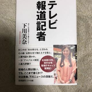【ネット決済】テレビ報道記者