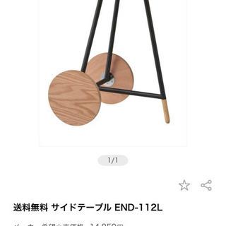サイドテーブル END-112L   コーヒーテーブル オーク材...